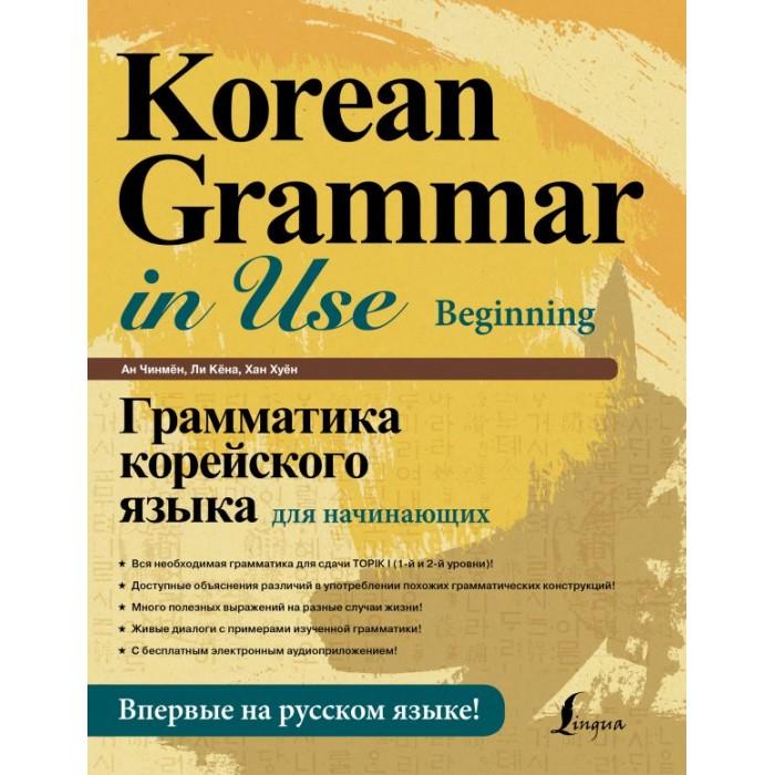 Купить Обучающие книги, Издательство АСТ Книга Грамматика корейского языка для начинающих
