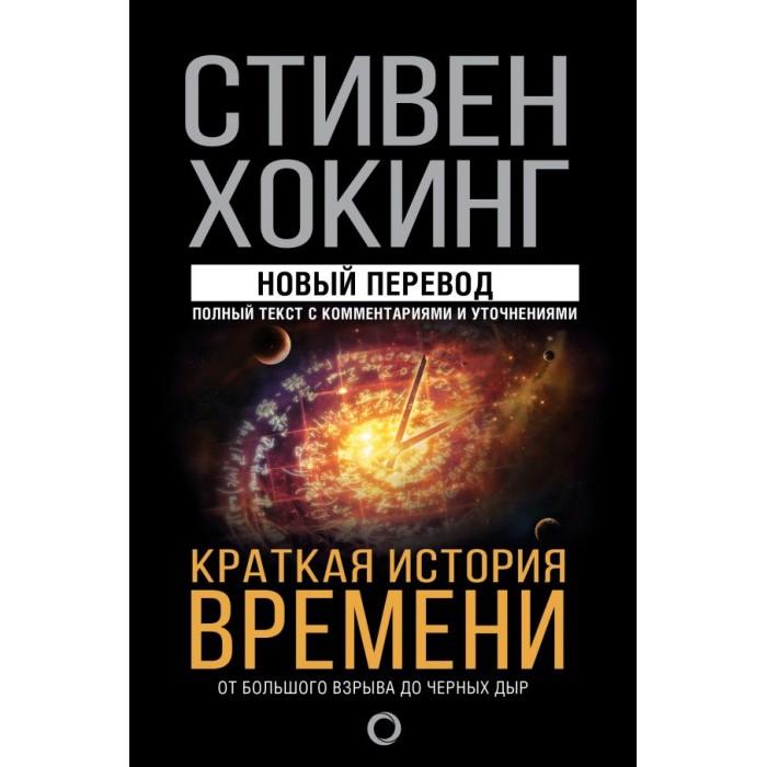 Обучающие книги Издательство АСТ С. Хокинг Краткая история времени