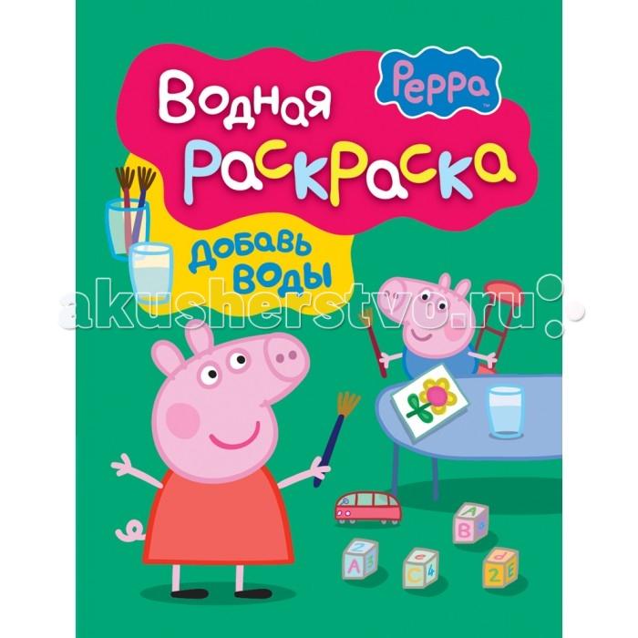 Раскраски Свинка Пеппа (Peppa Pig) Водная раскраска 30539 peppa pig playing football