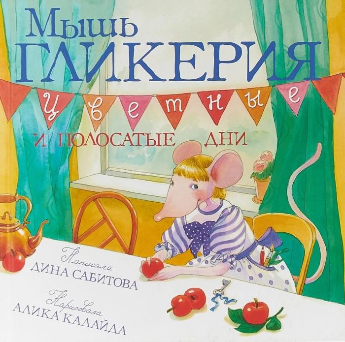 Розовый жираф Д. Сабитова Мышь Гликерия Цветные и полосатые дни