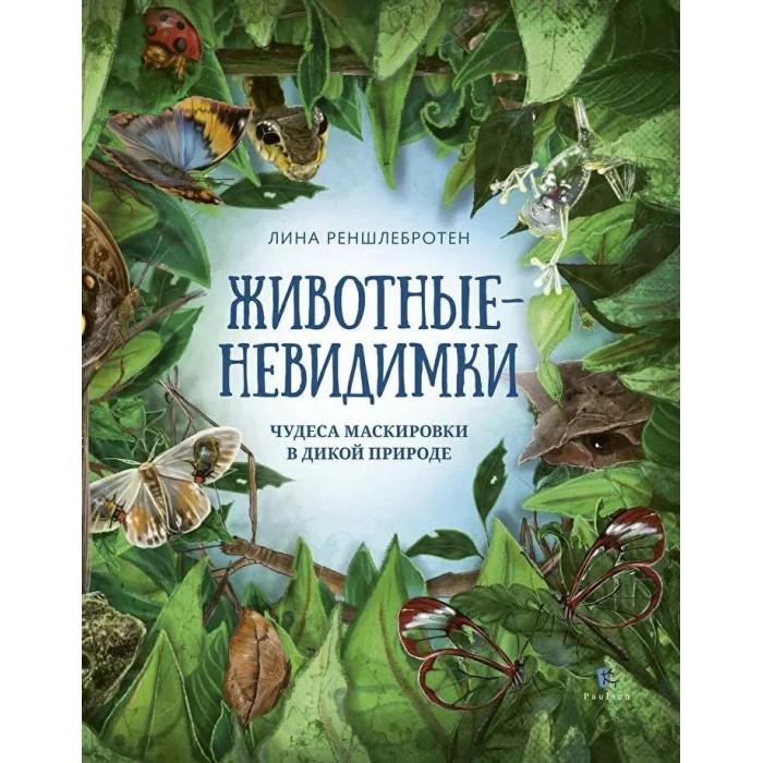 Paulsen Л. Реншлебротен Животные-невидимки Чудеса маскировки в дикой природе