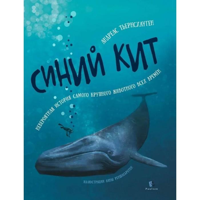 Paulsen А. Тьернсхауген Синий кит Невероятная история самого крупного животного всех времён