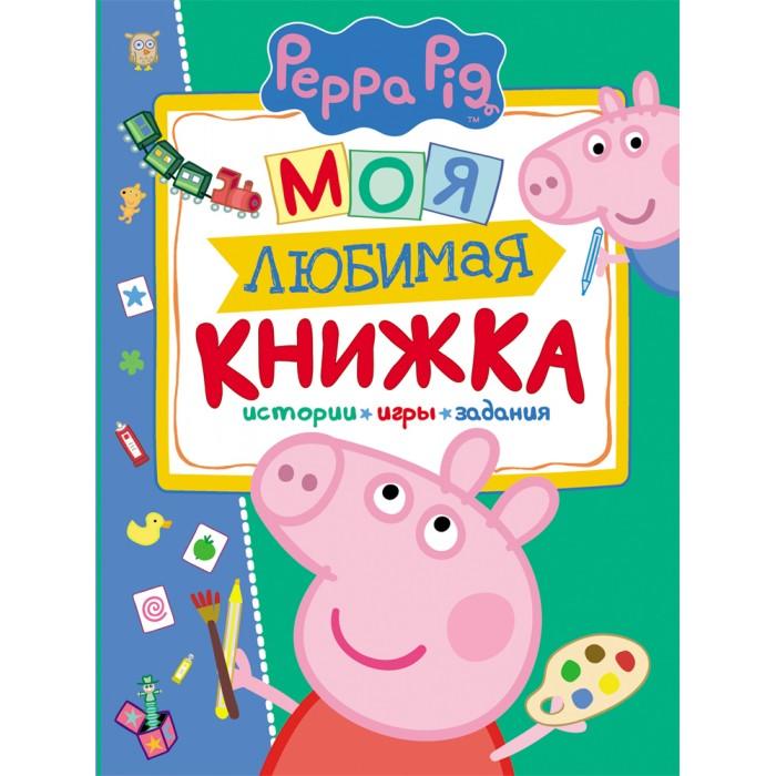 Развивающие книжки Свинка Пеппа (Peppa Pig) Моя любимая книжка развивающие книжки свинка пеппа peppa pig веселые игры