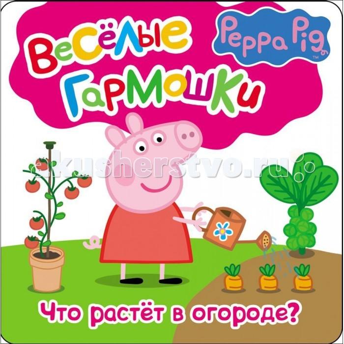 Книжки-картонки Свинка Пеппа (Peppa Pig) Что растёт в огороде росмэн книжка раскладушка колыбельные веселые гармошки