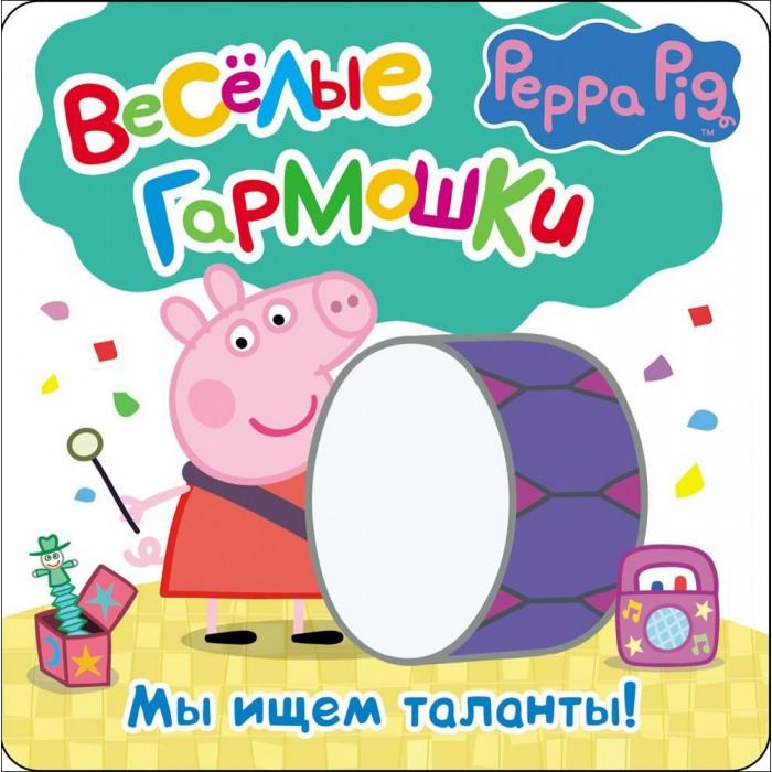 Книжки-картонки Свинка Пеппа (Peppa Pig) Мы ищем таланты развивающие книжки свинка пеппа peppa pig веселые игры