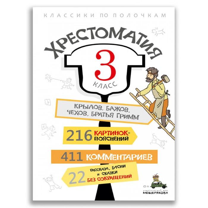 Купить Художественные книги, Издательский дом Мещерякова Книга Хрестоматия 3 класс