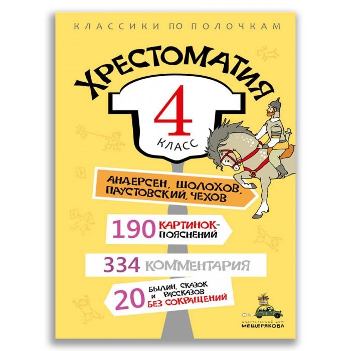 Купить Художественные книги, Издательский дом Мещерякова Книга Хрестоматия 4 класс