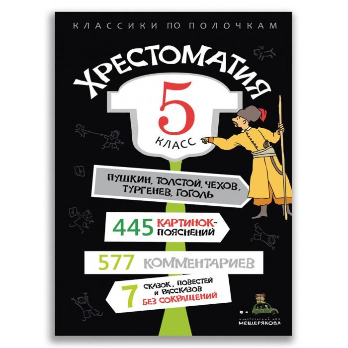 Купить Художественные книги, Издательский дом Мещерякова Книга Хрестоматия 5 класс