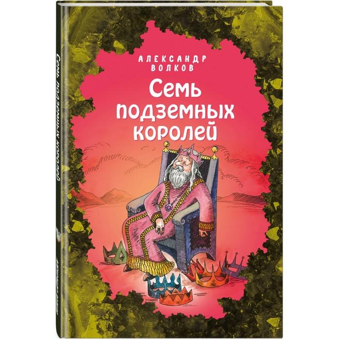 Художественные книги Эксмо А. Волков Семь подземных королей 978-5-04-112607-0