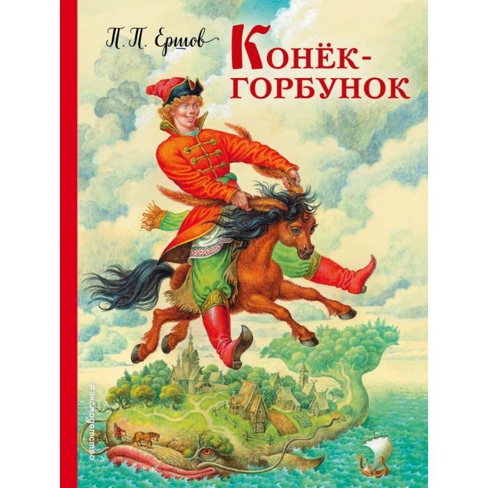 Художественные книги Эксмо П. Ершов Конек-горбунок