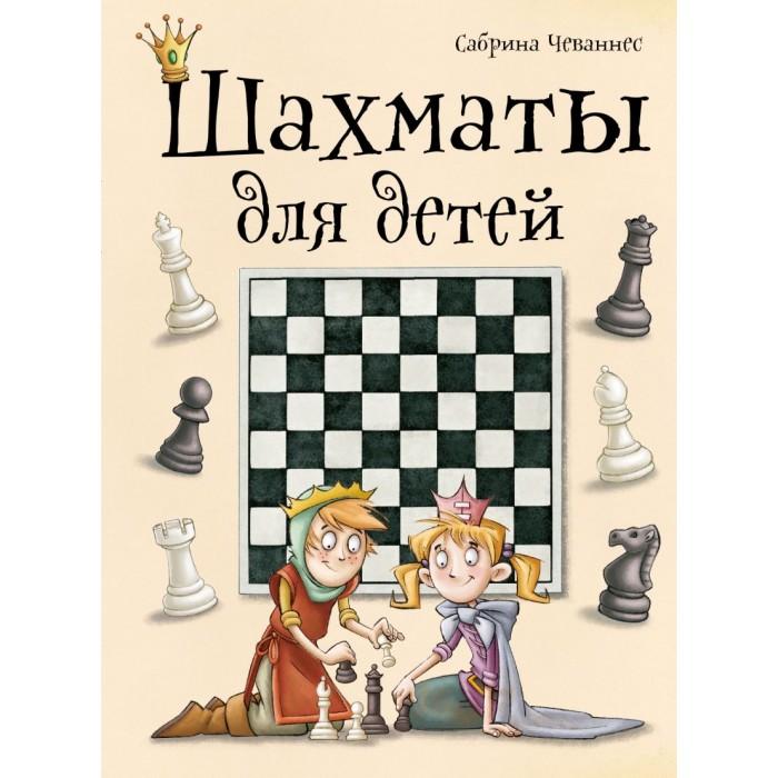 Купить Обучающие книги, Эксмо С.Чеваннес Шахматы для детей