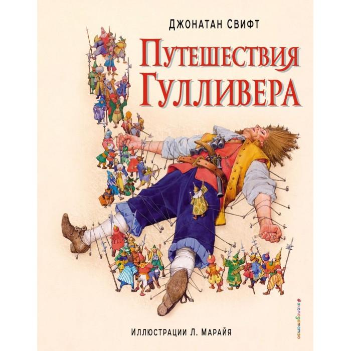 Купить Художественные книги, Эксмо Д. Свифт Путешествия Гулливера