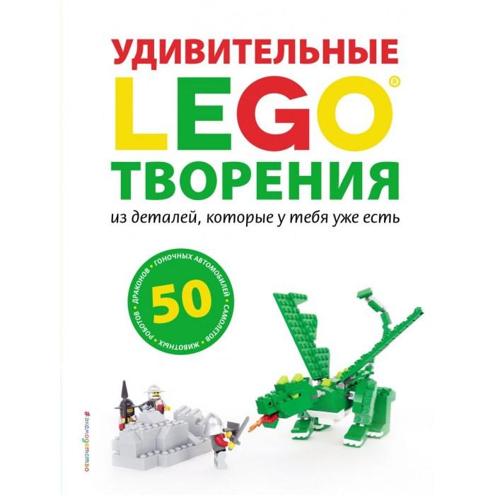 Купить Обучающие книги, Эксмо Книга LEGO Удивительные творения