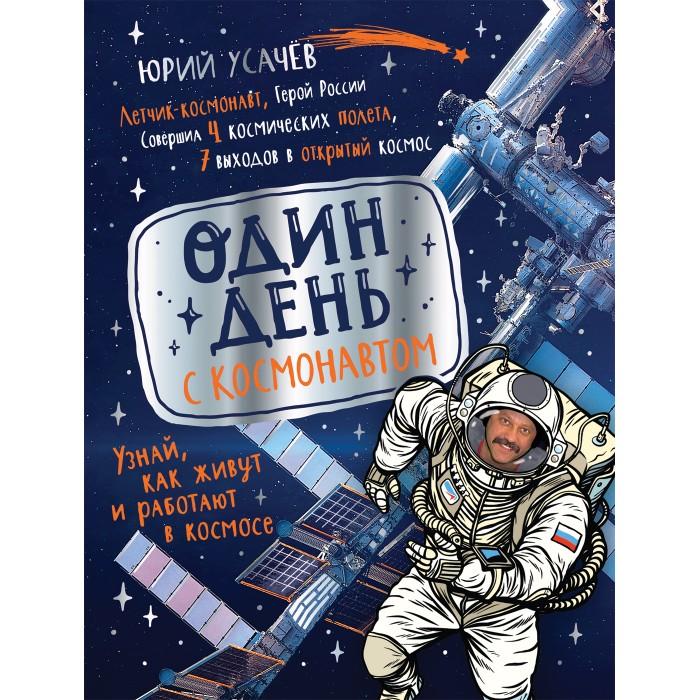Купить Обучающие книги, Росмэн Книга Один день с космонавтом