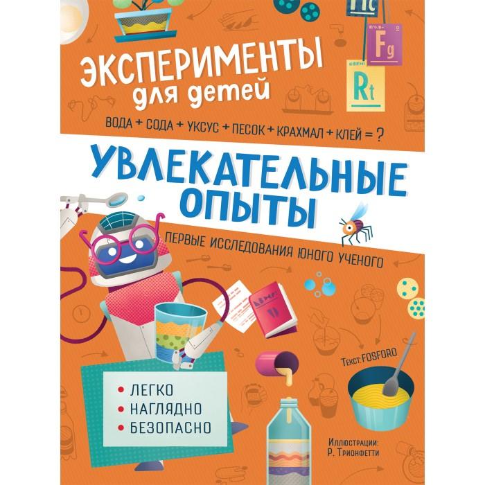 Энциклопедии Росмэн Книга Увлекательные опыты недорого