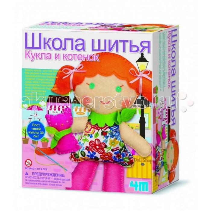 Наборы для творчества 4М Школа шитья Кукла и котенок