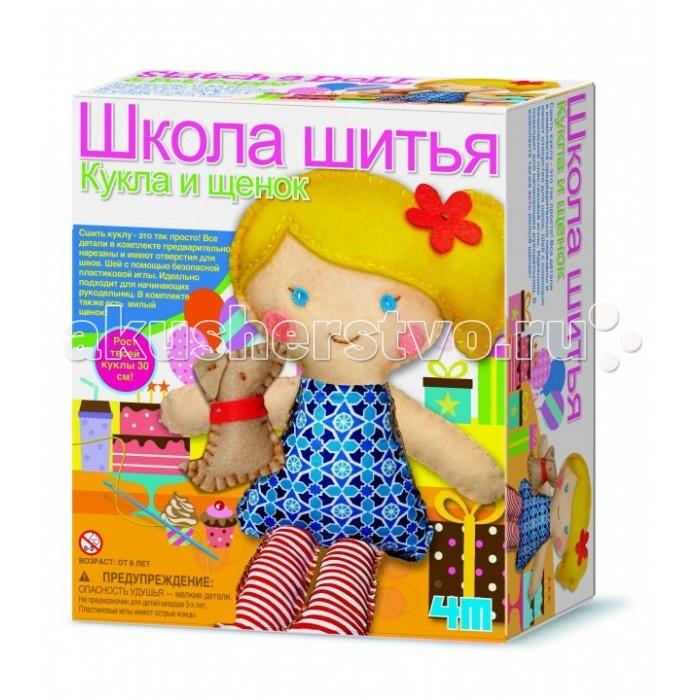 Наборы для творчества 4М Школа шитья Кукла и щенок