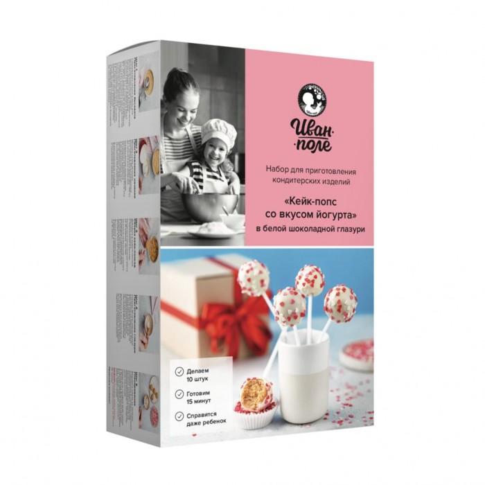 Иван-поле Набор для приготовления кондитерских изделий Кейк-попс со вкусом йогурта 10 шт.