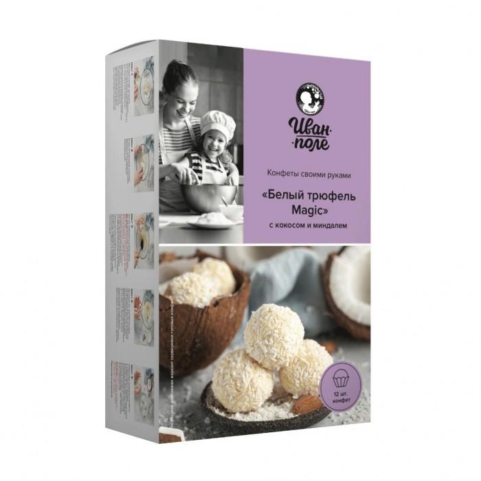 Иван-поле Набор для приготовления конфет Белый трюфель Magic с кокосом и миндалем 12 шт.