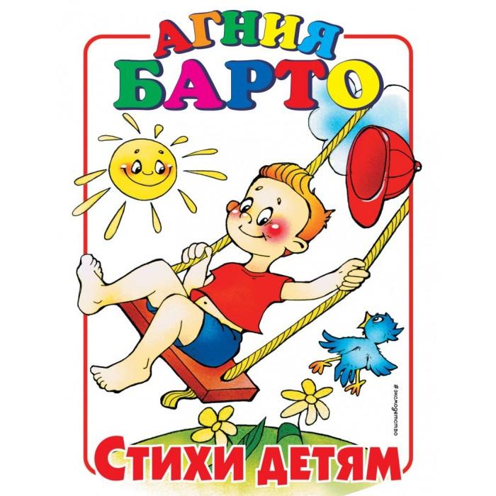 Купить Художественные книги, Эксмо А. Барто Стихи детям 978-5-699-17099-9