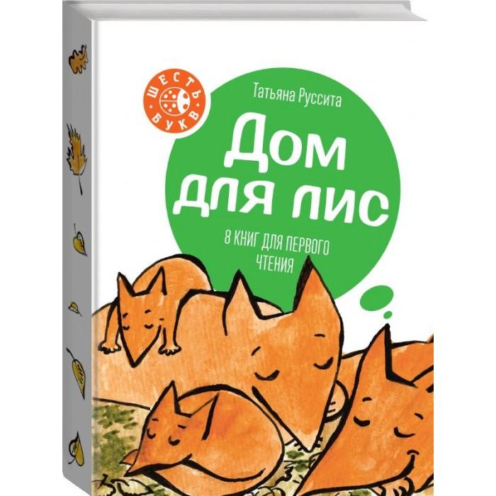 Купить Художественные книги, Эксмо Т. Руссита Дом для лис
