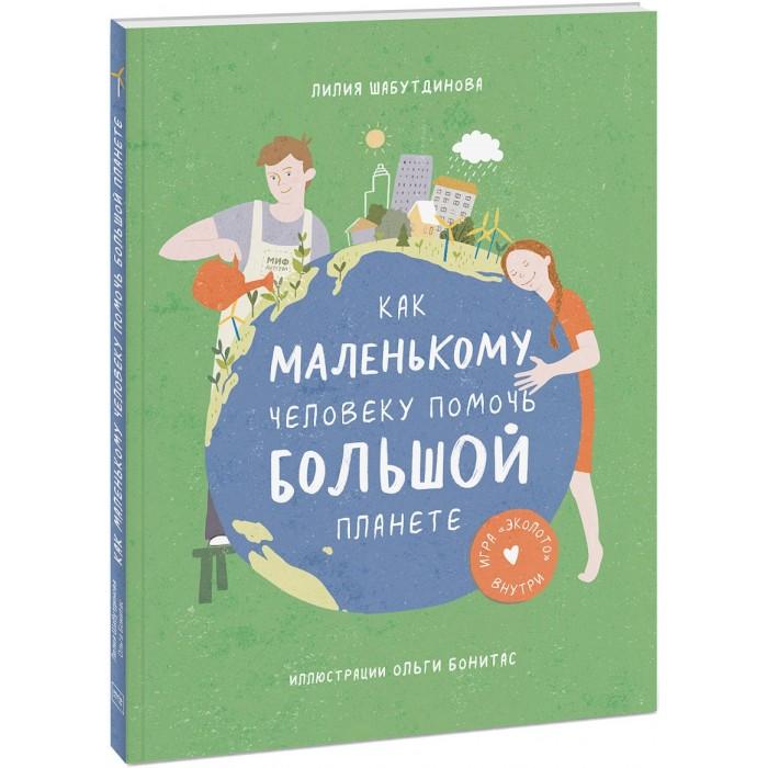 Купить Обучающие книги, Эксмо Л. Шабутдинова Как маленькому человеку помочь большой планете