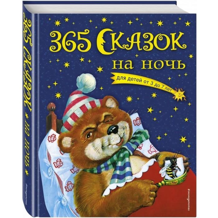 Художественные книги Эксмо Книга 365 сказок на ночь недорого