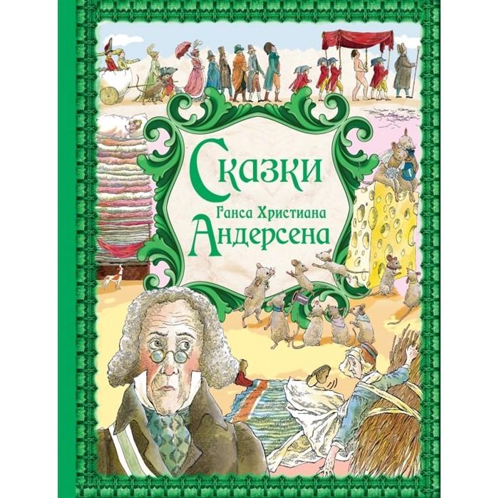 Художественные книги Эксмо Г. Х. Андерсен Сказки недорого