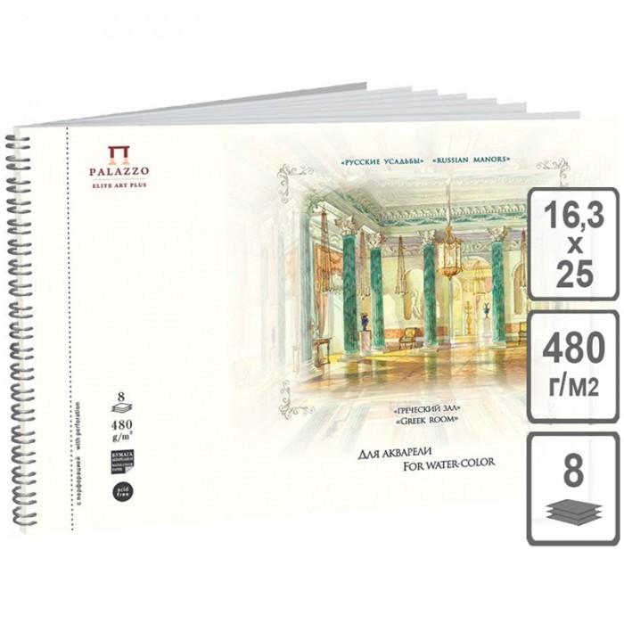 Купить Принадлежности для рисования, Лилия Холдинг Альбом для акварели Русские усадьбы. Греческий зал 163х250 мм 8 листов