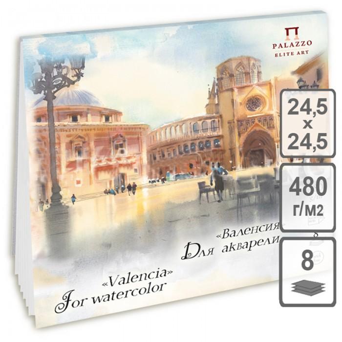 Купить Принадлежности для рисования, Лилия Холдинг Планшет для акварели Валенсия 245х245 мм 8 листов
