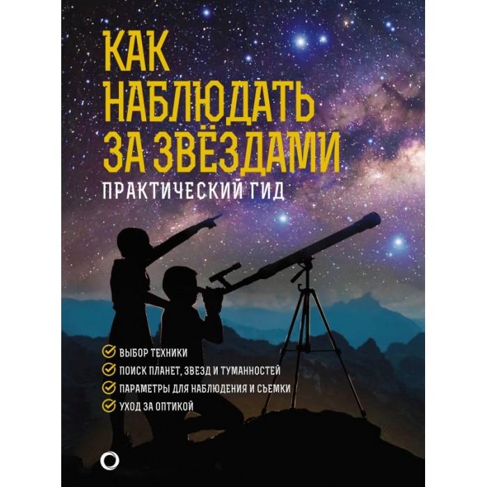 Купить Обучающие книги, Издательство АСТ Книга Как наблюдать за звездами Практический гид