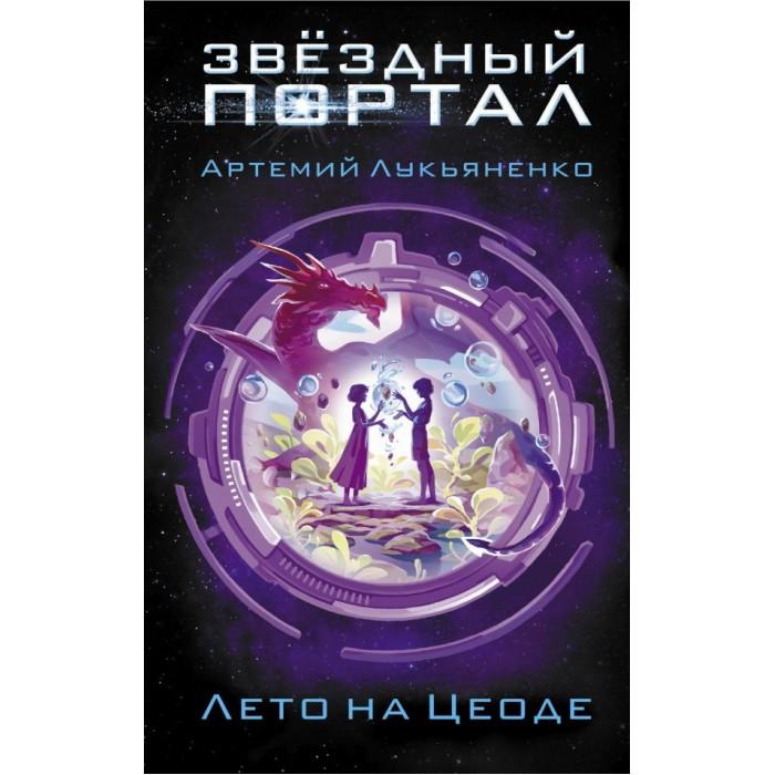 Купить Художественные книги, Издательство АСТ А. Лукьяненко Лето на Цеоде
