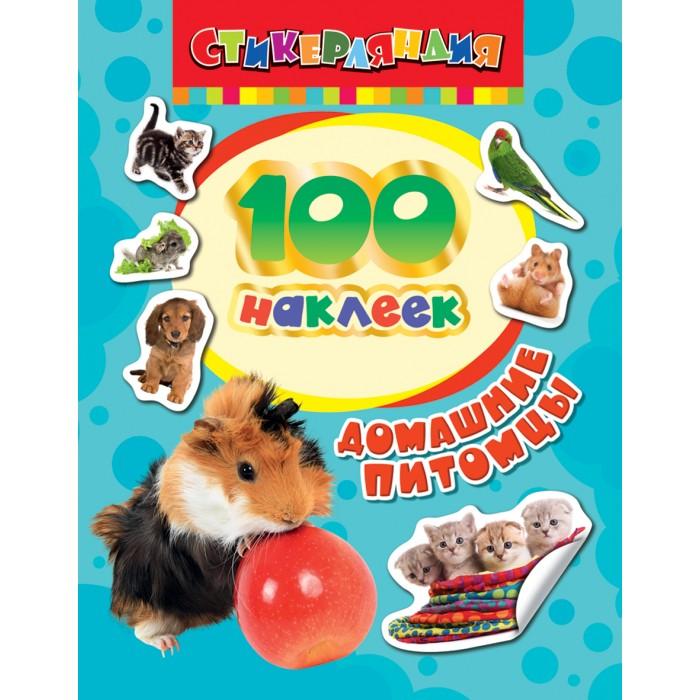 Детские наклейки Росмэн Стикерляндия 100 наклеек Домашние питомцы домашние костюмы