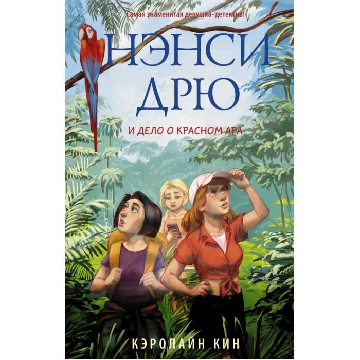 Купить Художественные книги, Издательство АСТ К. Кин Нэнси Дрю и дело о красном ара
