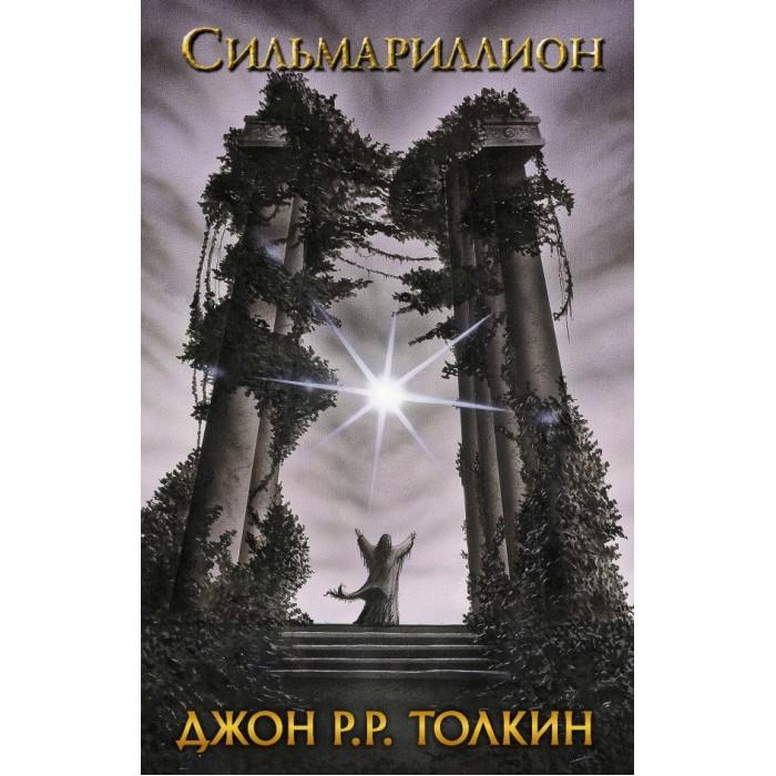 Картинка для Издательство АСТ Дж.Р.Р. Толкин Сильмариллион