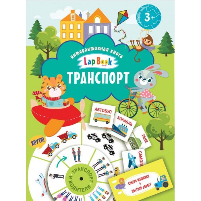 Картинка для Издательство АСТ Интерактивная книга LapBook Транспорт