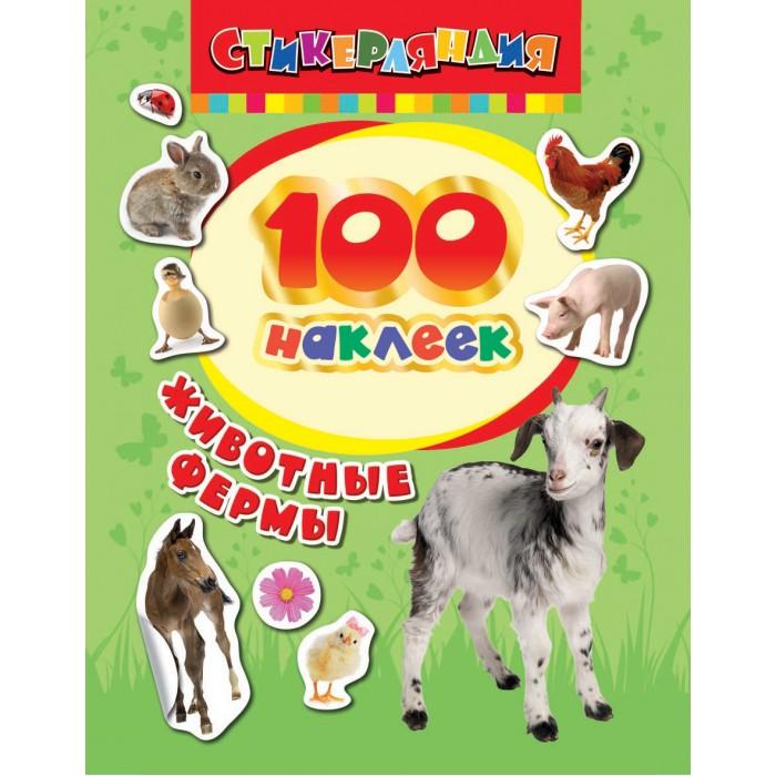 Детские наклейки Росмэн Стикерляндия 100 наклеек Животные фермы книжка росмэн 100 наклеек лесные животные