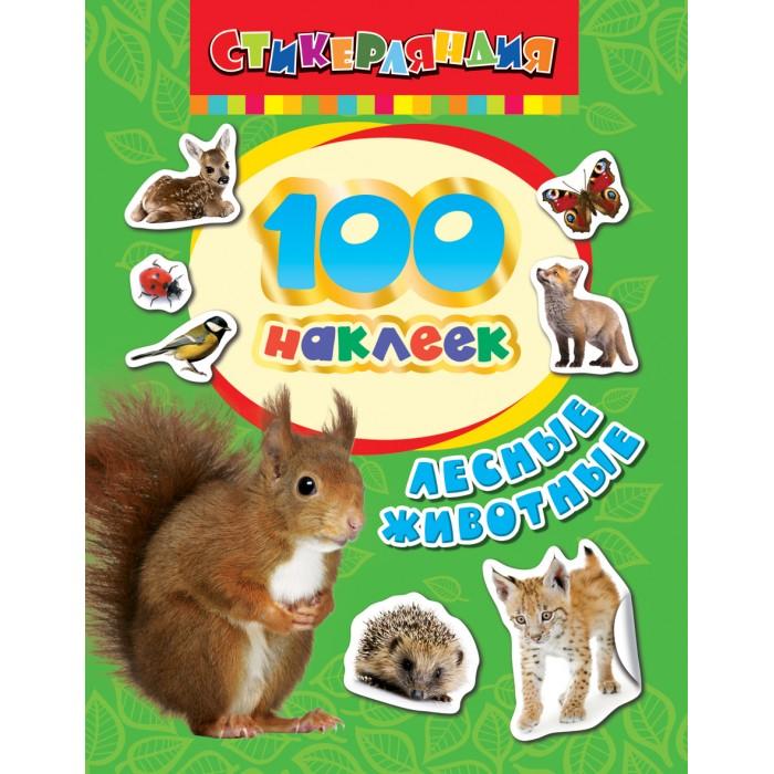 Детские наклейки Росмэн Стикерляндия 100 наклеек Лесные животные книжка росмэн 100 наклеек лесные животные