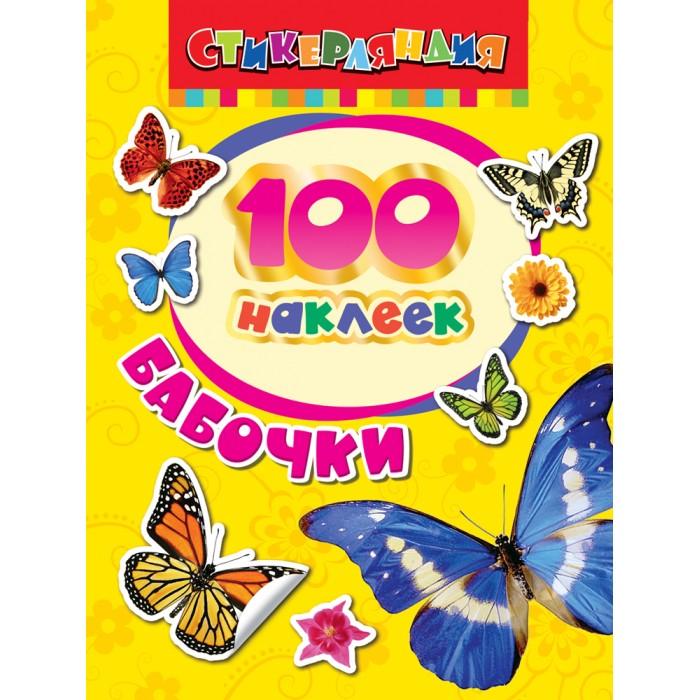 Детские наклейки Росмэн Стикерляндия 100 наклеек Бабочки детские наклейки росмэн стикерляндия 100 наклеек мотоциклы