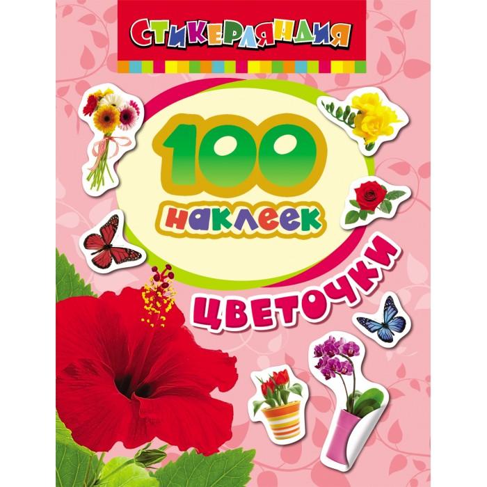 Детские наклейки Росмэн Стикерляндия 100 наклеек Цветочки детские наклейки росмэн стикерляндия 100 наклеек мотоциклы