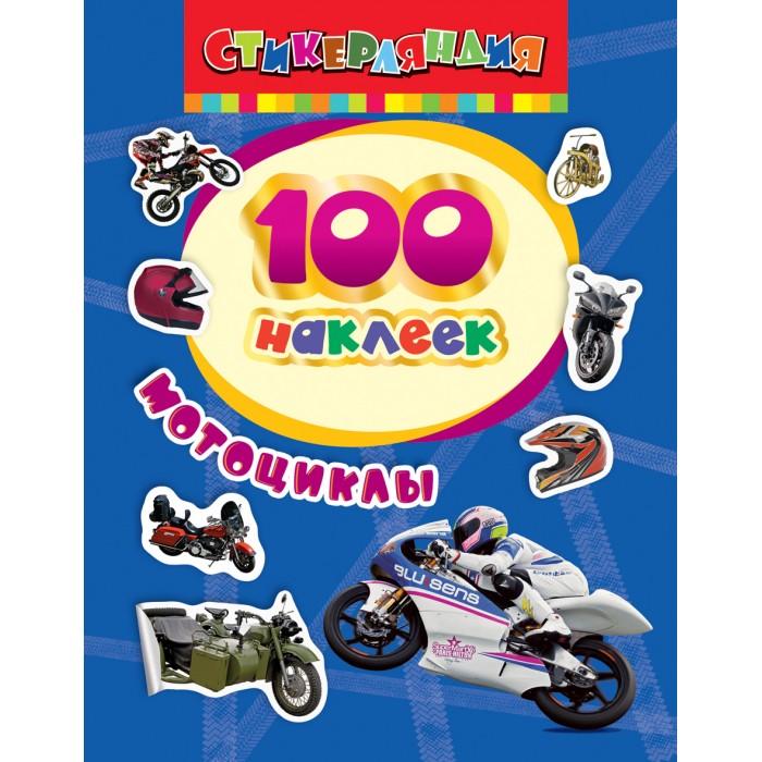 Детские наклейки Росмэн Стикерляндия 100 наклеек Мотоциклы