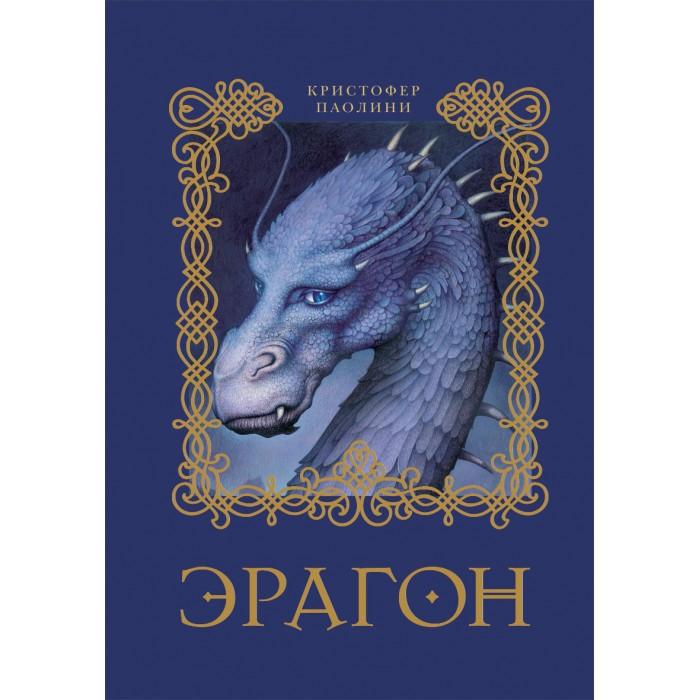 Художественные книги Росмэн Книга Эрагон феникс книга король своего королевства