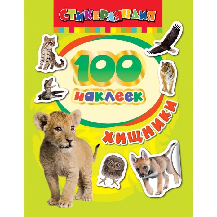 Детские наклейки Росмэн Стикерляндия 100 наклеек Хищники детские наклейки росмэн стикерляндия 100 наклеек мотоциклы