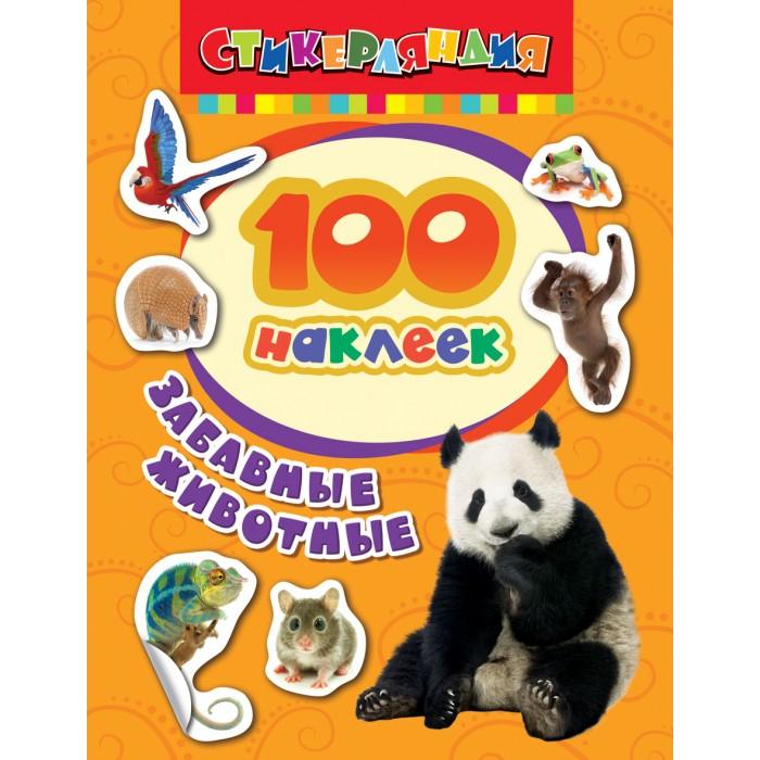 Детские наклейки Росмэн Стикерляндия 100 наклеек Забавные животные книжка росмэн 100 наклеек лесные животные