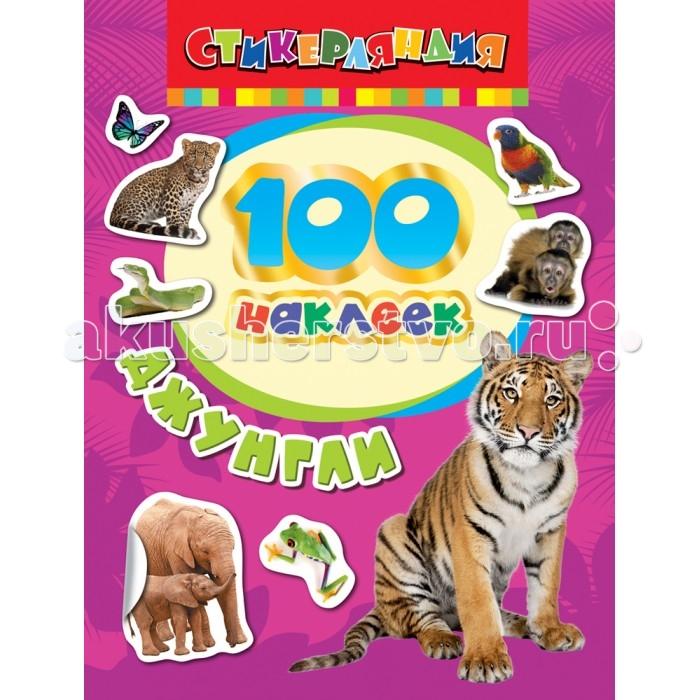 Детские наклейки Росмэн Стикерляндия 100 наклеек Джунгли детские наклейки эксмо 500 наклеек на все случаи жизни гравити фолз
