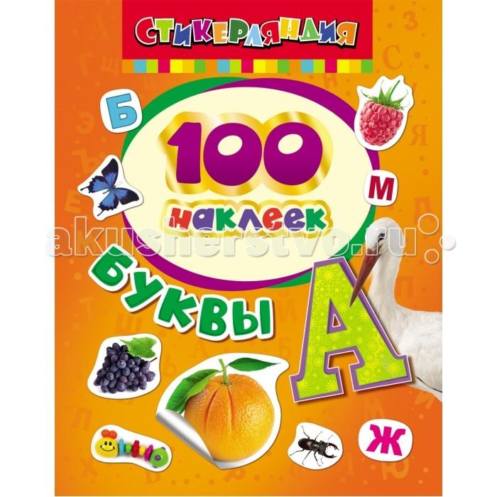 Детские наклейки Росмэн Стикерляндия 100 наклеек Буквы детские наклейки эксмо 500 наклеек на все случаи жизни гравити фолз