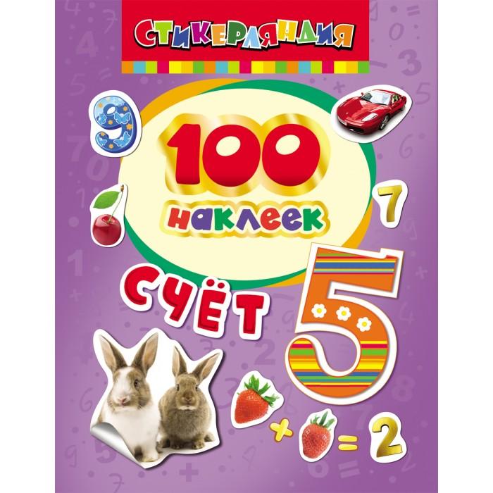 Детские наклейки Росмэн Стикерляндия 100 наклеек Счет детские наклейки эксмо 500 наклеек на все случаи жизни гравити фолз