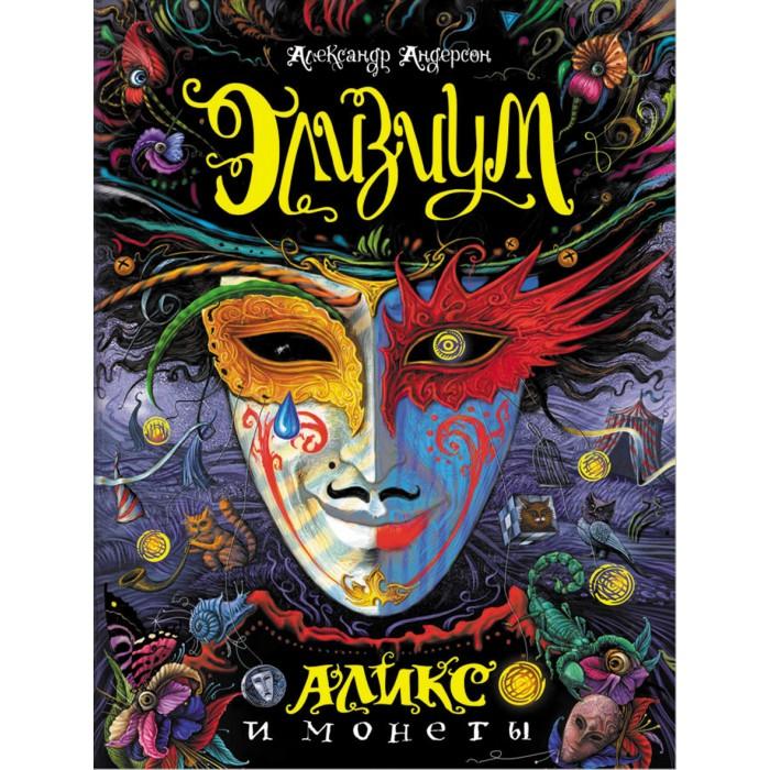 Художественные книги Росмэн Книга Элизиум 1 Аликс и монеты обучающие книги росмэн книга супертехника