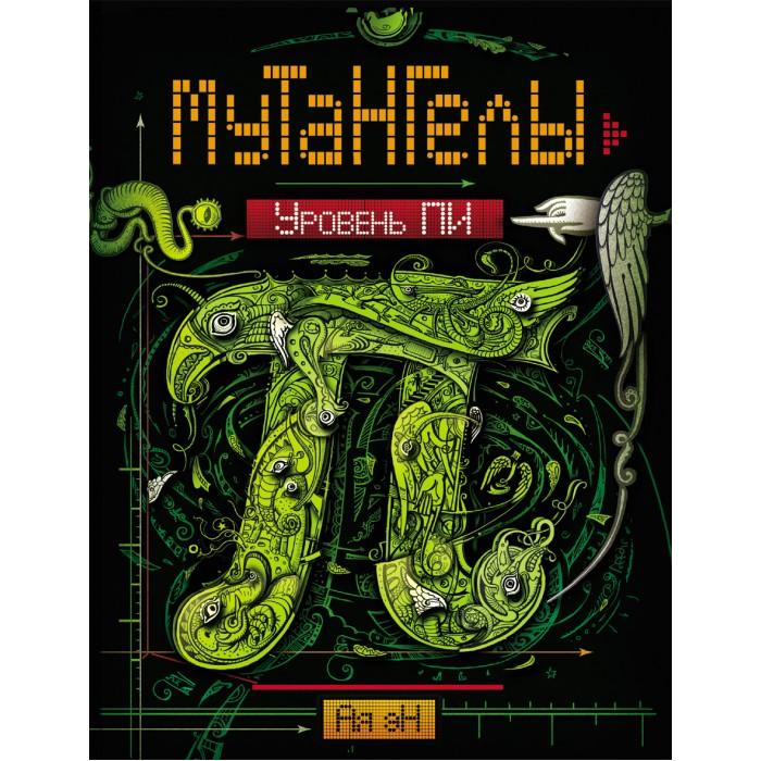 Художественные книги Росмэн Книга Мутангелы 1 Уровень пи мутангелы 3 уровень альфа росмэн мутангелы 3 уровень альфа