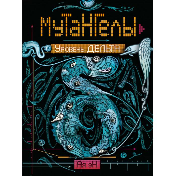 Художественные книги Росмэн Книга Мутангелы 2 Уровень дельта мутангелы 3 уровень альфа росмэн мутангелы 3 уровень альфа